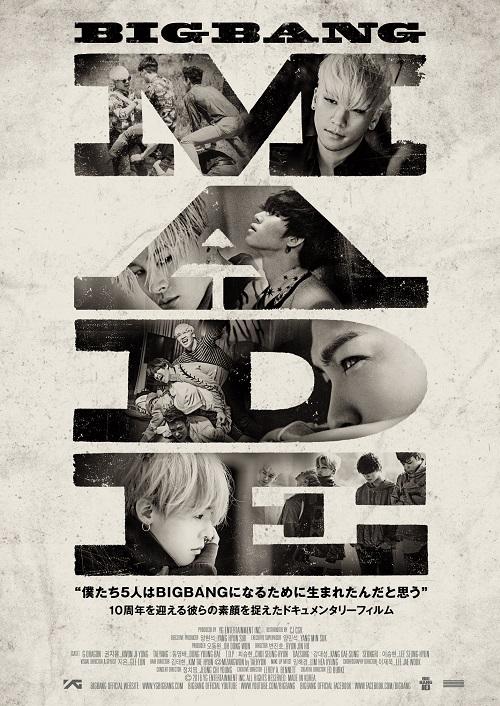 映画『BIGBANG MADE ScreenX』
