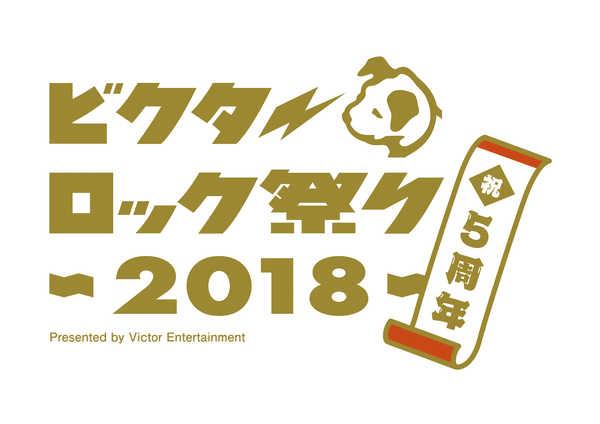 『ビクターロック祭り2018』ロゴ (okmusic UP's)