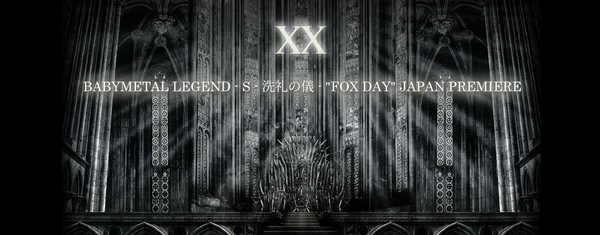 """『BABYMETAL LEGEND - S - 洗礼の儀 - """"FOX DAY"""" JAPAN PREMIERE』 (okmusic UP's)"""