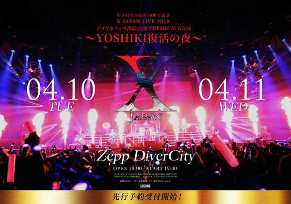 『X JAPAN復活10周年記念 X JAPAN LIVE 2018 アメリカフェス出演直前 PREMIUM GIGS 〜YOSHIKI復活の夜〜』 (okmusic UP's)