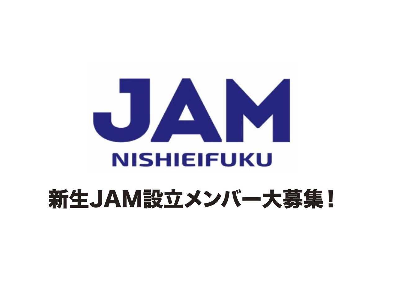新宿JAM新生店舗設立メンバー募集プロジェクト