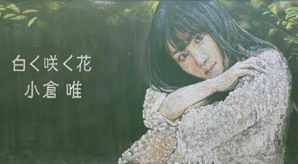 「白く咲く花」黒板アートムービー (okmusic UP's)