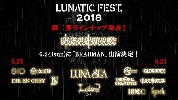 『LUNATIC FEST.2018』第二弾アーティスト (okmusic UP's)