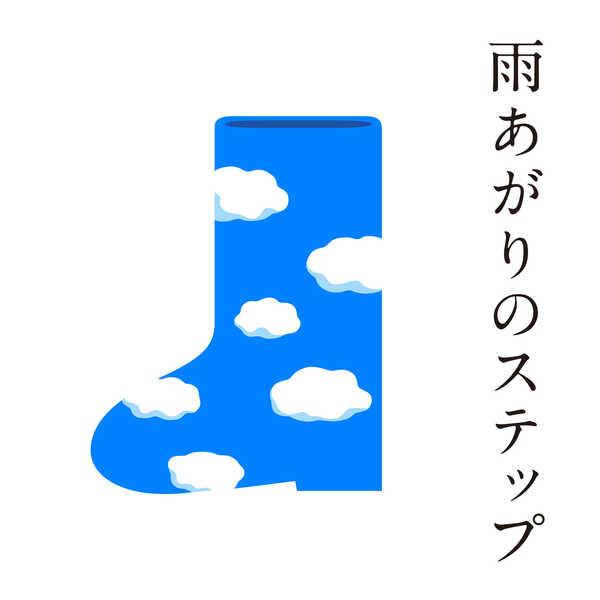 パラスポーツ応援チャリティーソング「雨あがりのステップ」 (okmusic UP's)