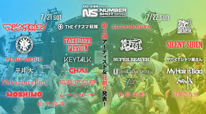 NUMBER SHOT 2018 第3弾