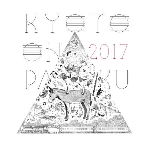 デジタルアルバム『京都音楽博覧会2017 IN 梅小路公園』 (okmusic UP's)