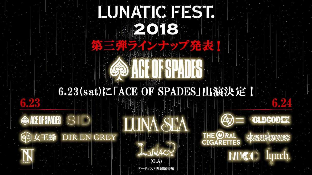 『LUNATIC FEST.2018』第三弾アーティスト