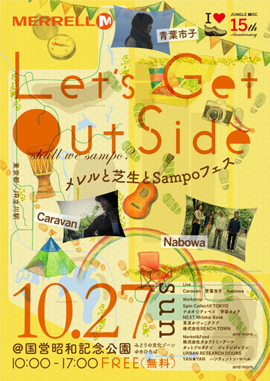 『Let's Get Outside』フライヤー