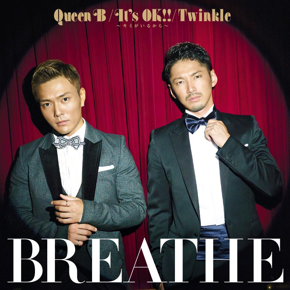 シングル「Queen B / It's OK!! ~キミがいるから~ / Twinkle」