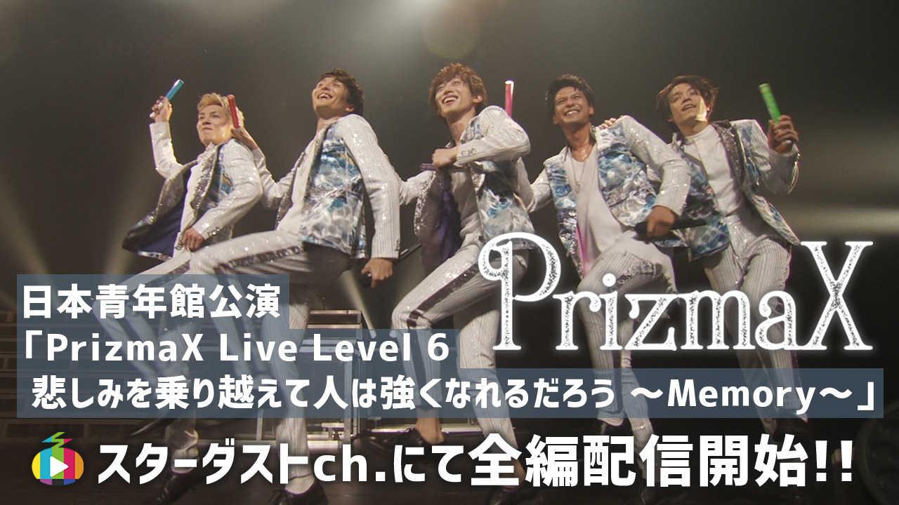 『PrizmaX Live Level 6 悲しみを乗り越えて人は強くなれるだろう ~Memory~』スターダストチャンネル配信