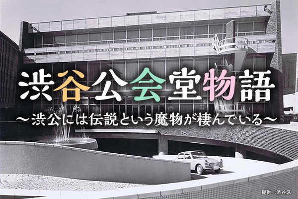 『渋谷公会堂物語 〜渋公には伝説という魔物が棲んでいる〜』 (okmusic UP's)