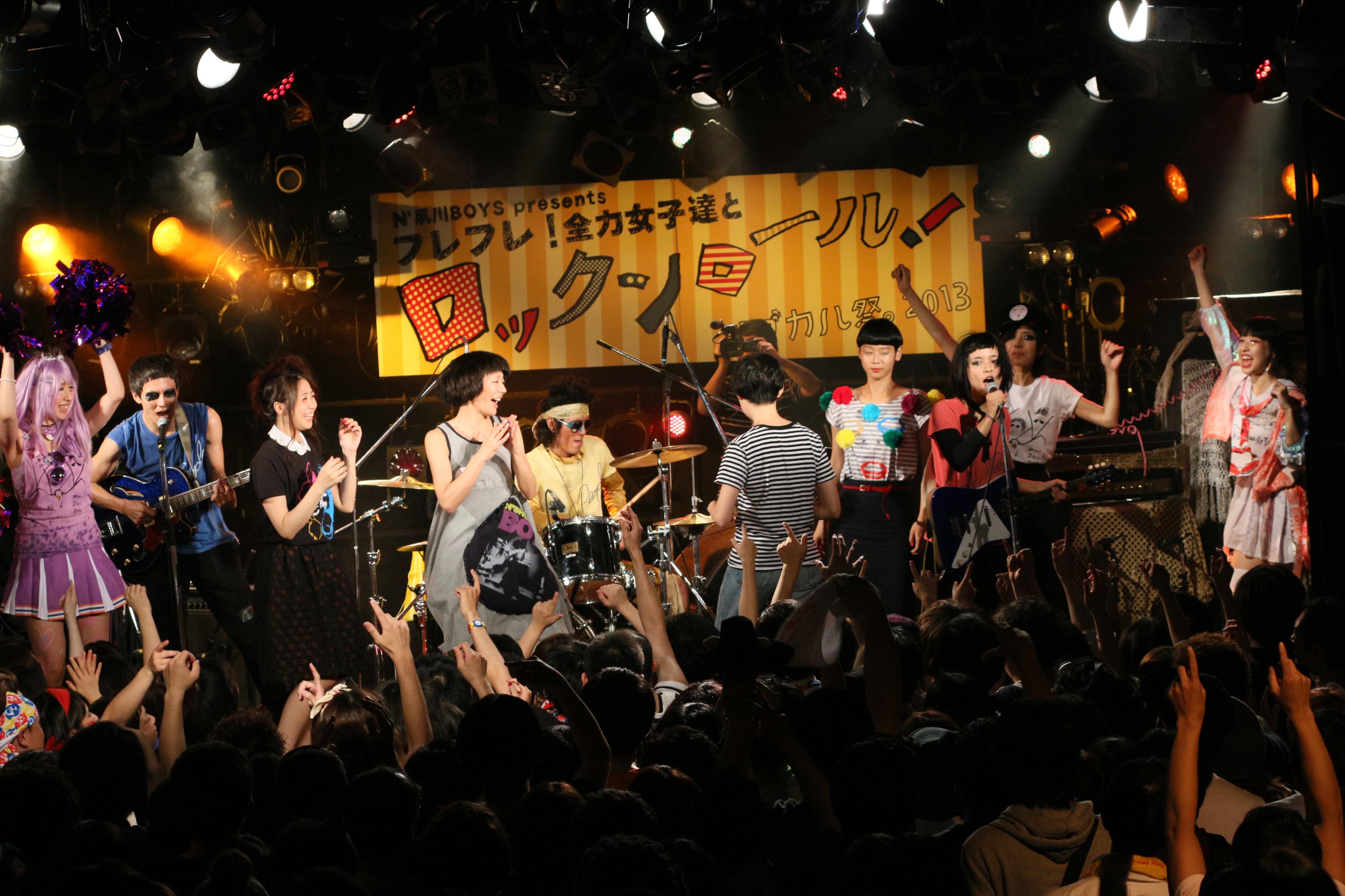 『シブカル祭。2013 N´夙川BOYS presents フレフレ!全力女子達とロックンロール!』