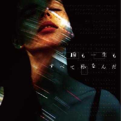 デジタルシングル 「一瞬も一生もすべて私なんだ」