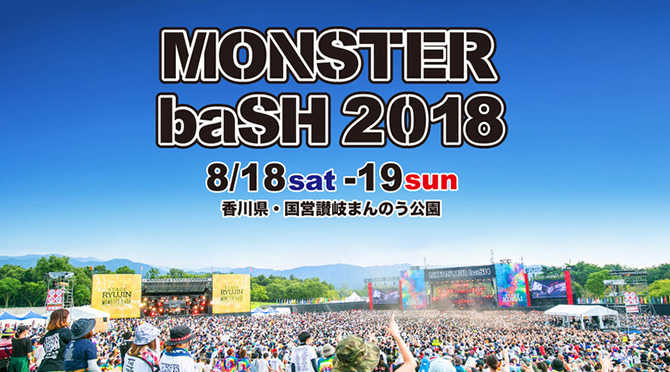 monster bash2018