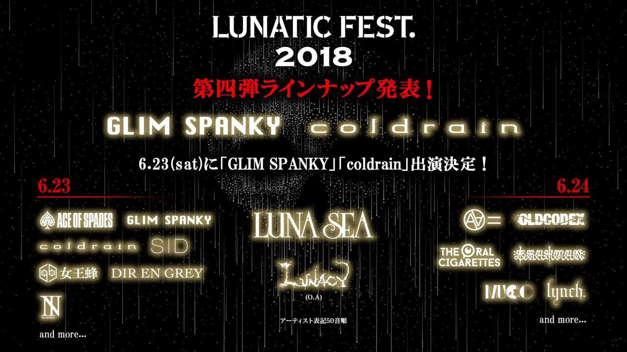 『LUNATIC FEST. 2018』第四弾アーティスト