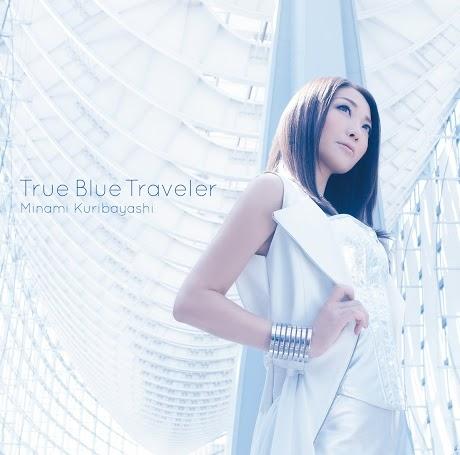 栗林みな実「True Blue Traveler」初回限定盤ジャケット画像