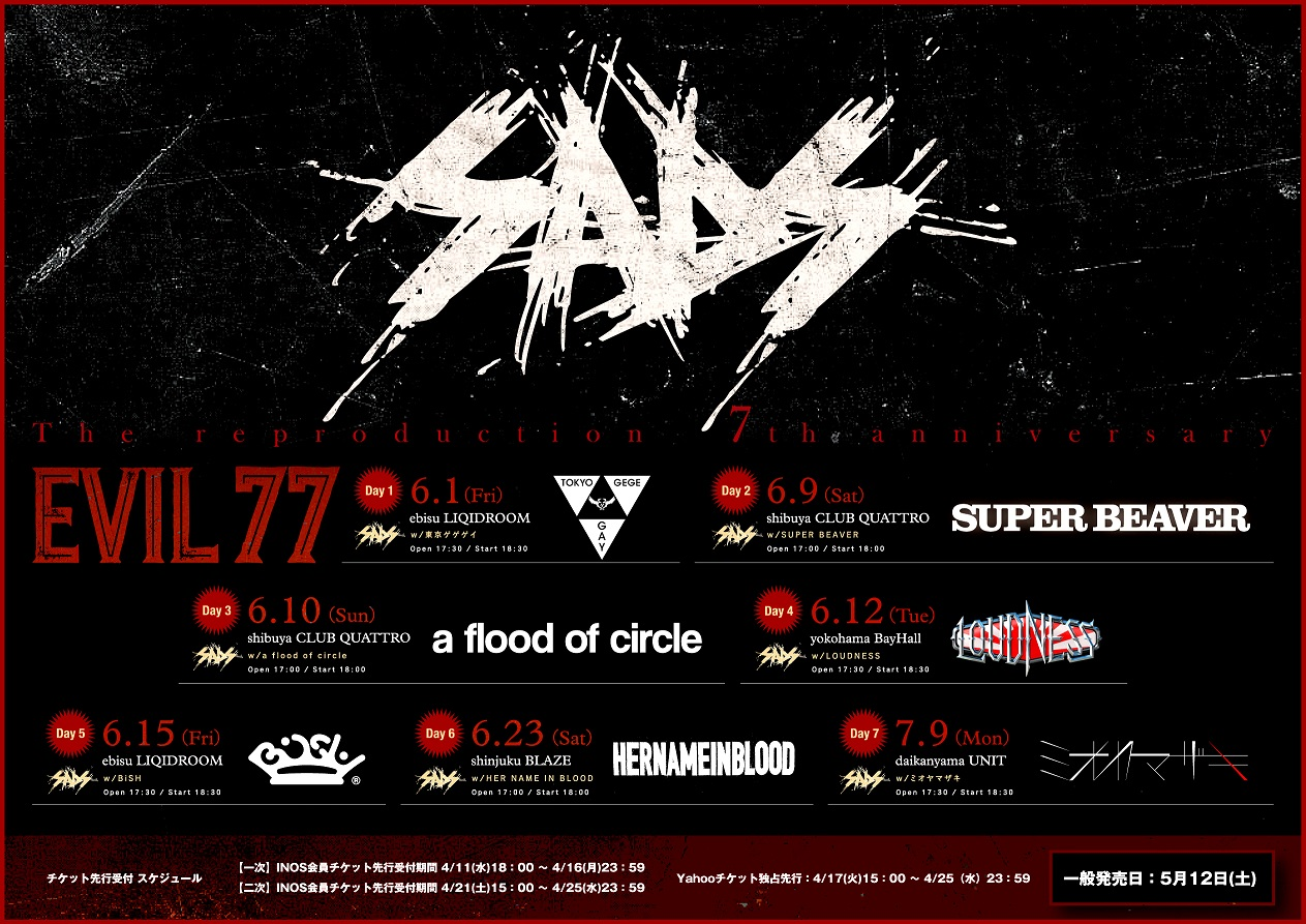 『The reproduction 7th anniversary『EVIL 77』VS 7 days』