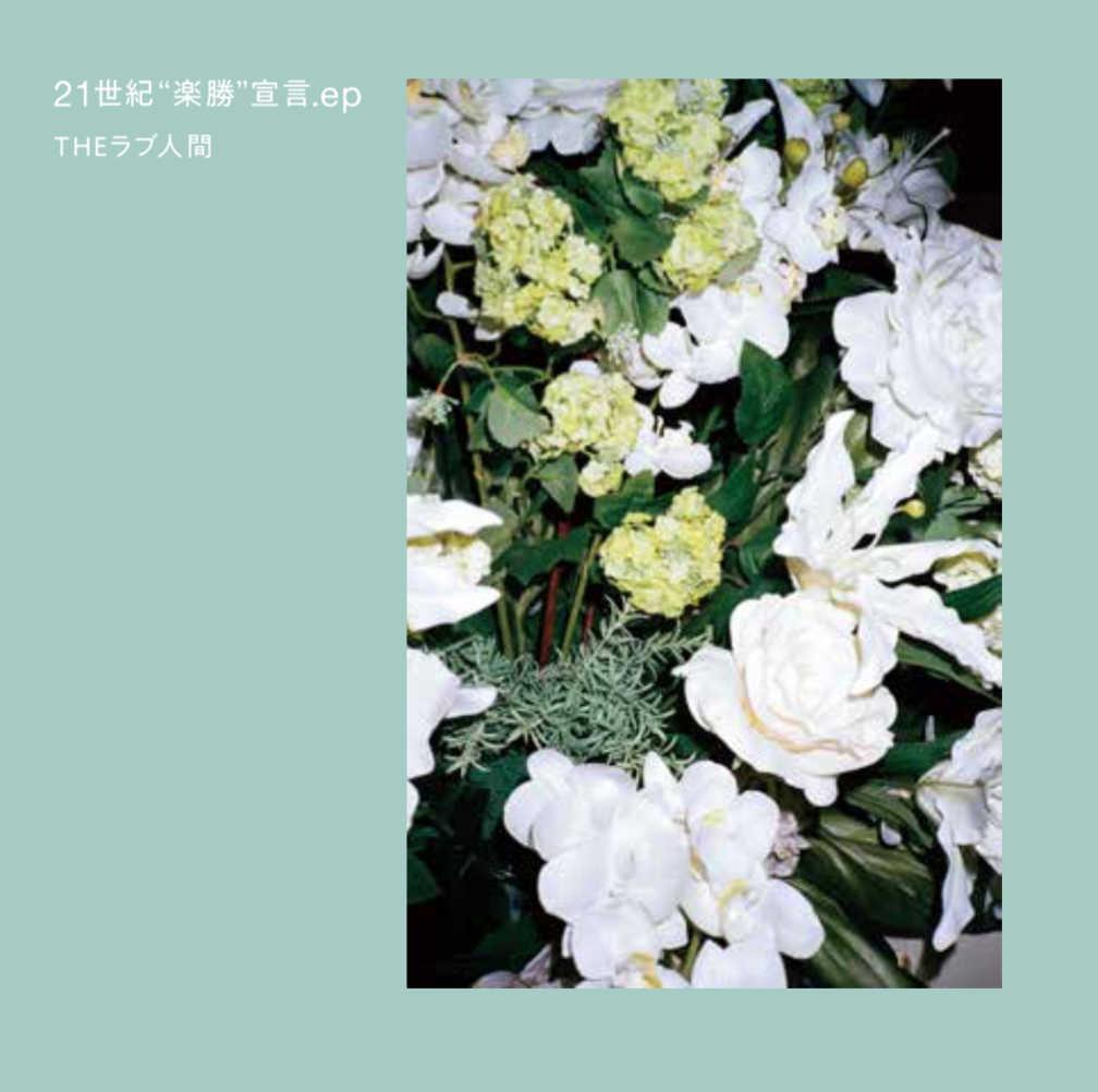 "EP『21世紀""楽勝""宣言e.p』"