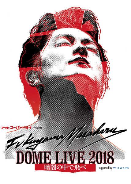 『アサヒスーパードライ Presents FUKUYAMA MASAHARU DOME LIVE 2018 -暗闇の中で飛べ- supported by WOWOW』東京ドーム公演  (okmusic UP's)