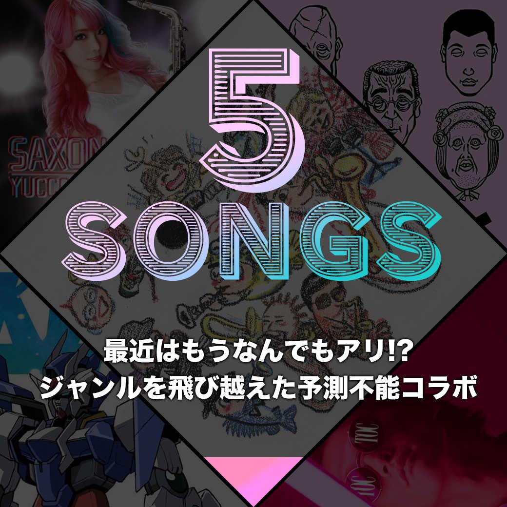 ランキングには出てこない、マジ聴き必至の5曲