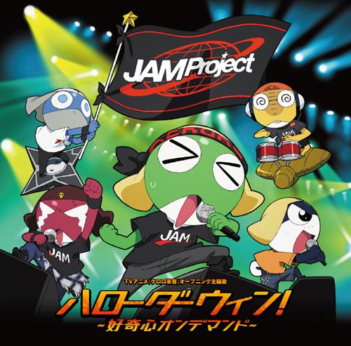 JAM Project「ハローダーウィン!〜好奇心オンデマンド〜」ジャケット画像
