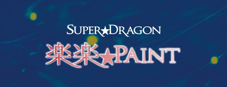 SUPER★DRAGON 楽『楽楽★PAINT』