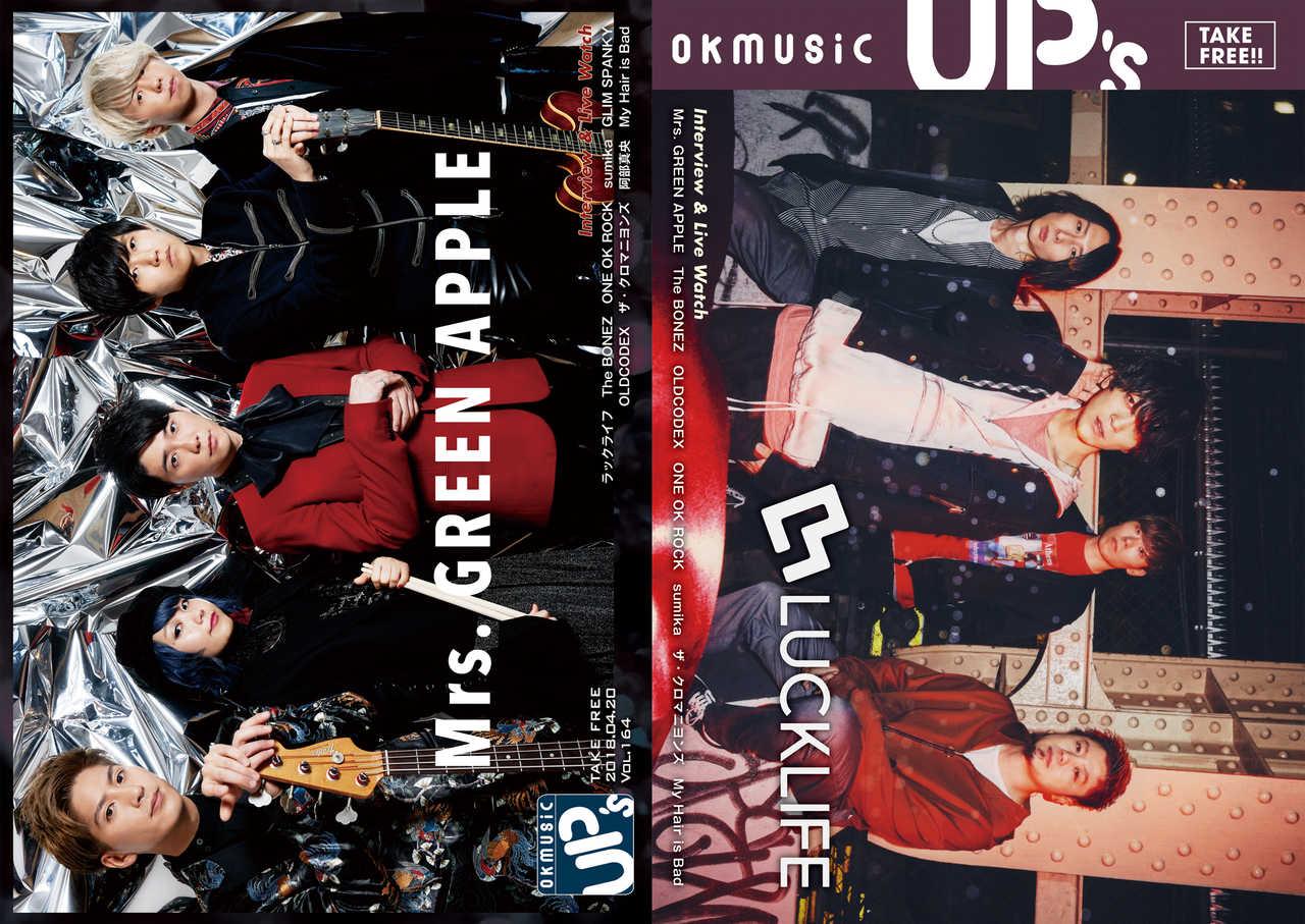 フリーマガジンokmusic UP's vol.164