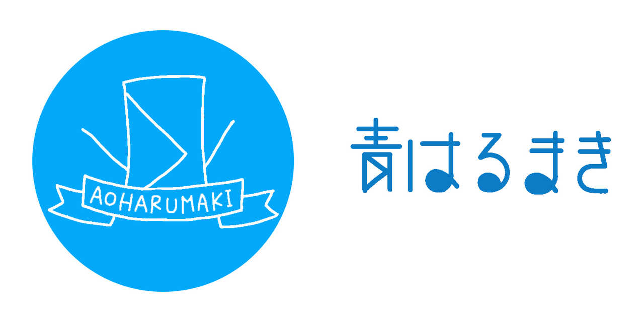 青はるまき ロゴ