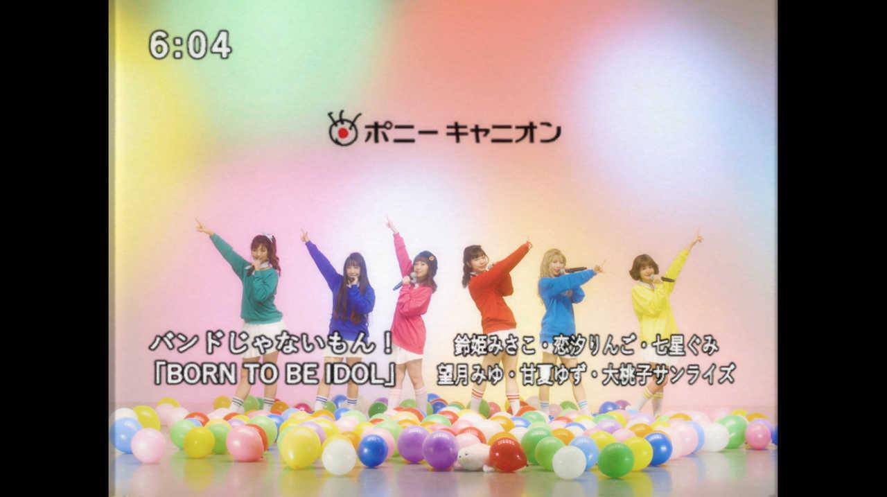 「BORN TO BE IDOL」MV