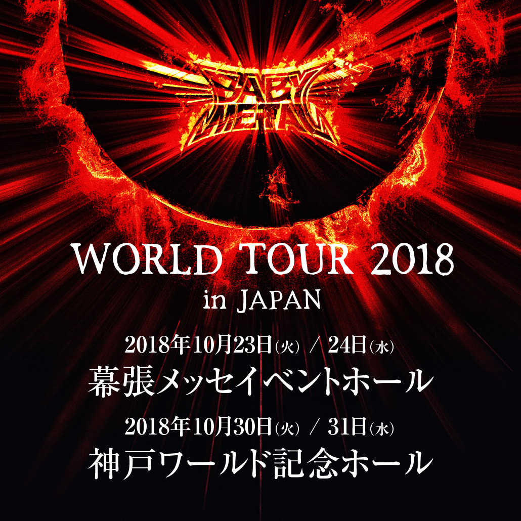 『BABYMETAL WORLD TOUR 2018 in JAPAN』告知画像