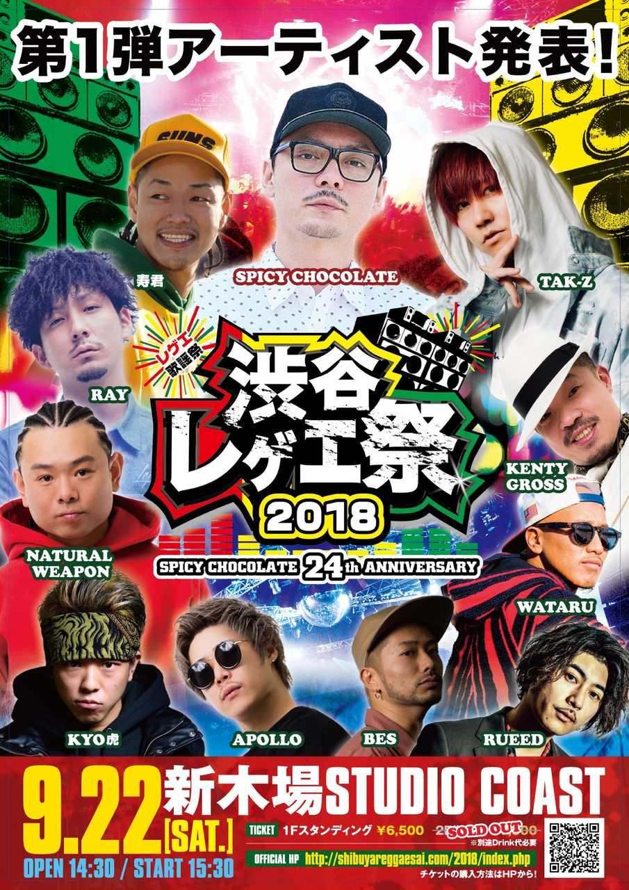 『渋谷レゲエ祭〜レゲエ歌謡祭2018〜』