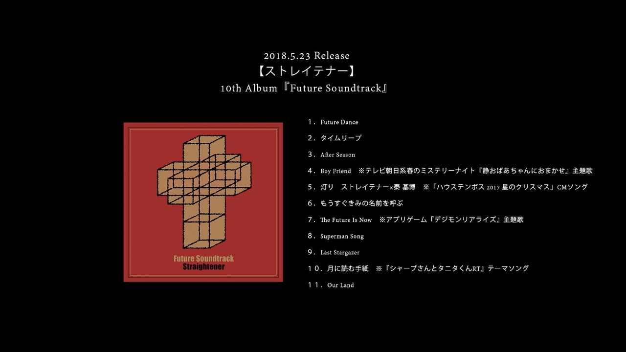 アルバム『Future Soundtrack』全曲ダイジェスト映像