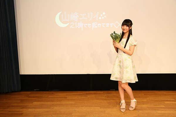 『山崎エリイ 21時でも起きてます◇』イベント写真