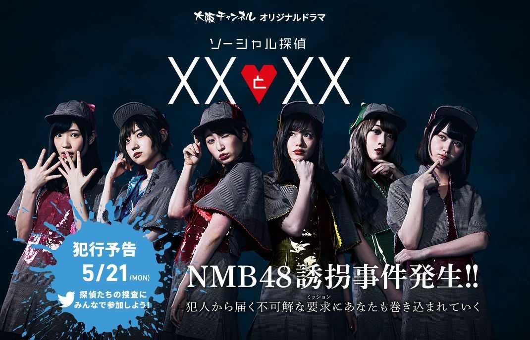 NMB48主演、大阪チャンネル オリジナルドラマ第2弾 「ソーシャル探偵××と××」独占配信!