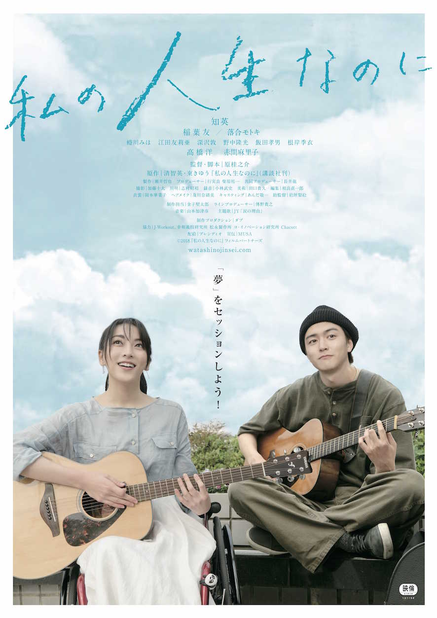 JYの「涙の理由」が映画『私の人生なのに』主題歌に!