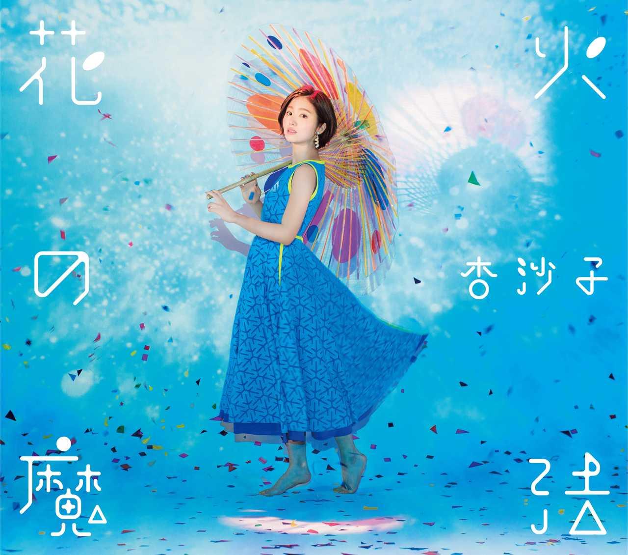 杏沙子、オリジナルMVのYouTube総再生数470万回超え、次世代シンガー杏沙子メジャーデビュー決定!