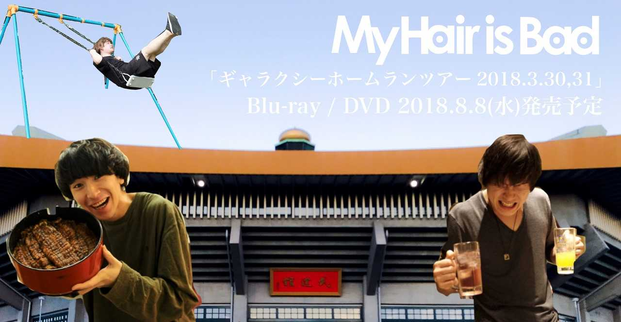 Blu-ray&DVD『My Hair is Bad ギャラクシーホームランツアー  2018.3.30,31』告知画像
