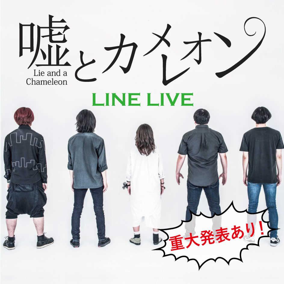 LINE LIVE特番「Line and a Chameleon〜嘘とカメレオン〜」