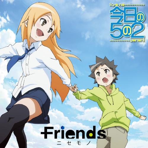 Friends「ニセモノ」ジャケット画像