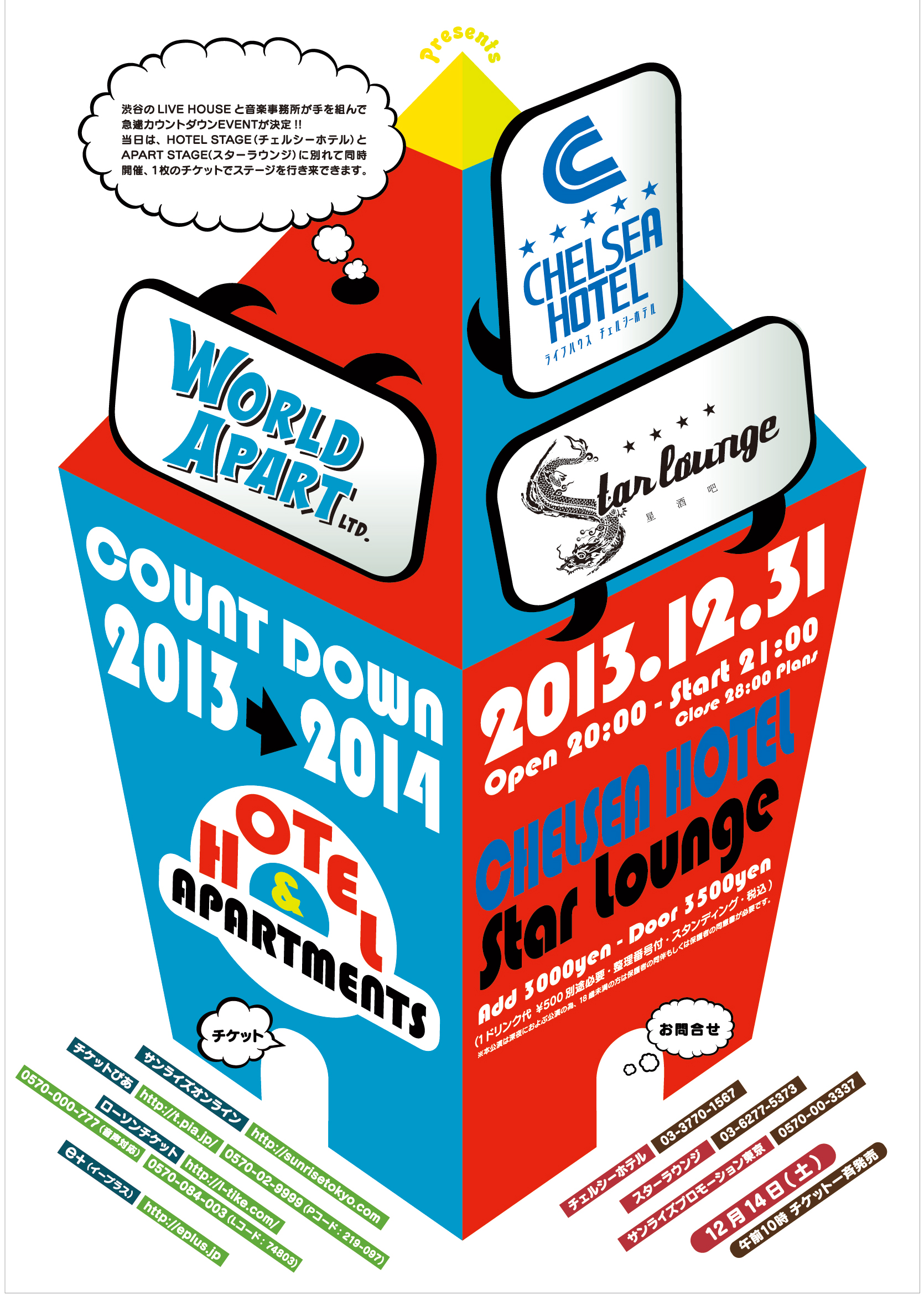 『COUNT DOWN Hotel & Apartments 2013→2014』