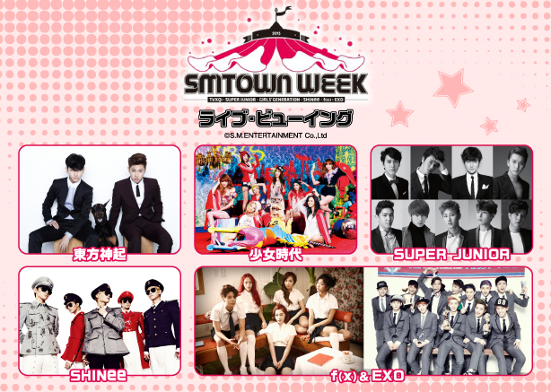 SMTOWN WEEKライブ・ビューイング S.M.ENTERTAINMENT Co.,Ltd