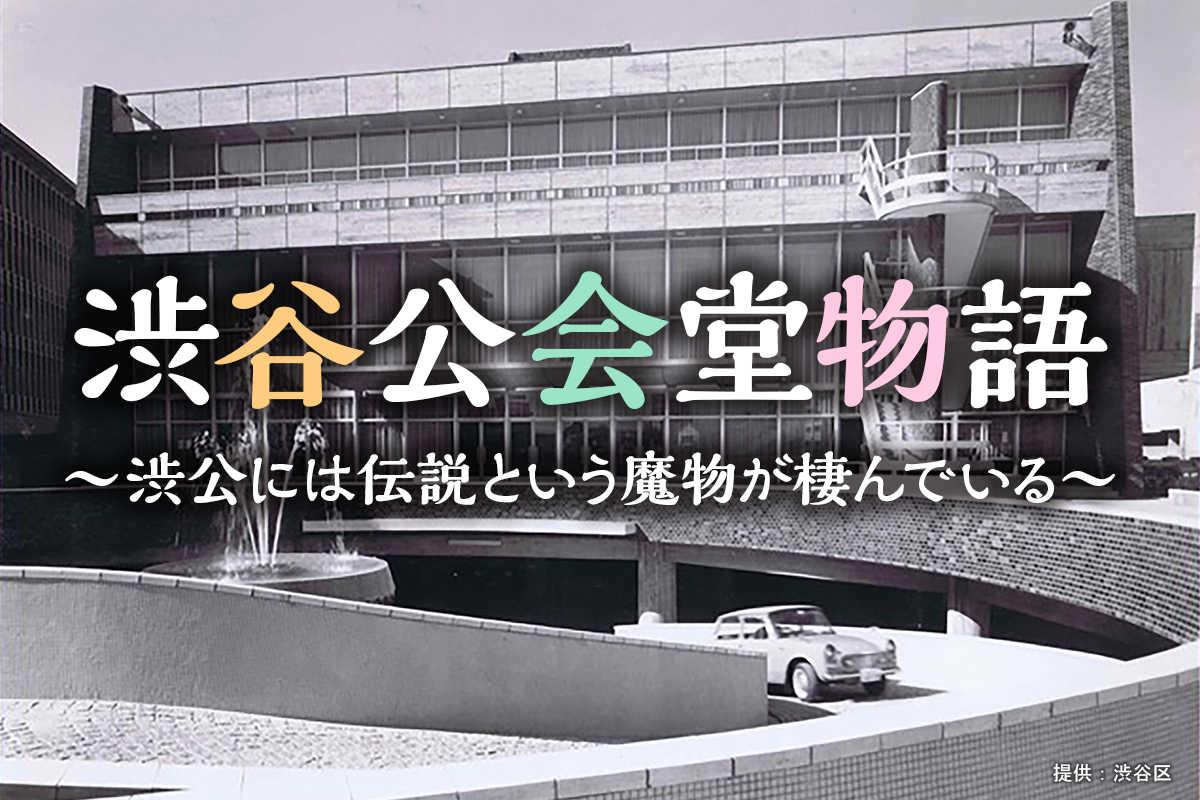 『渋谷公会堂物語 〜渋公には伝説という魔物が棲んでいる〜』