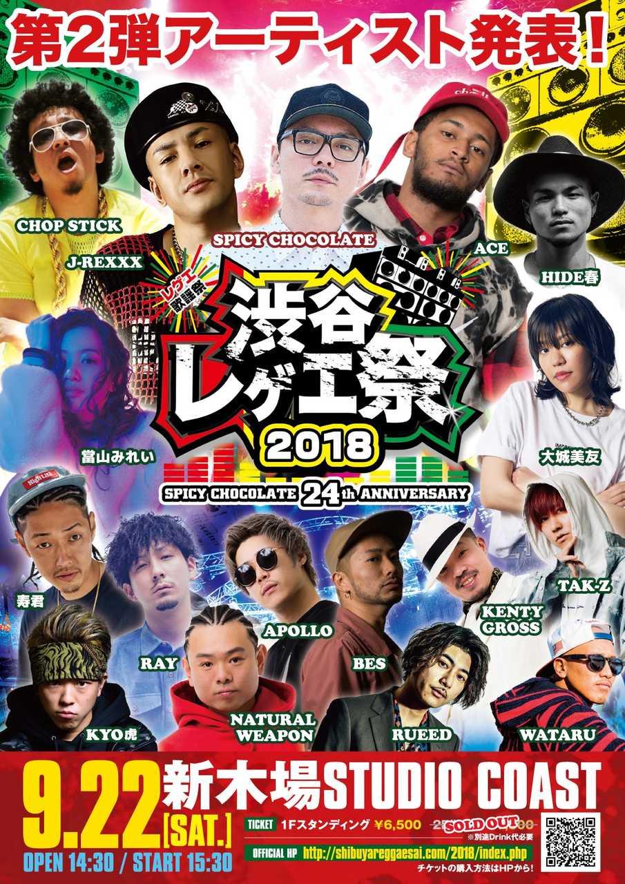 『渋谷レゲエ祭~レゲエ歌謡祭2018~』