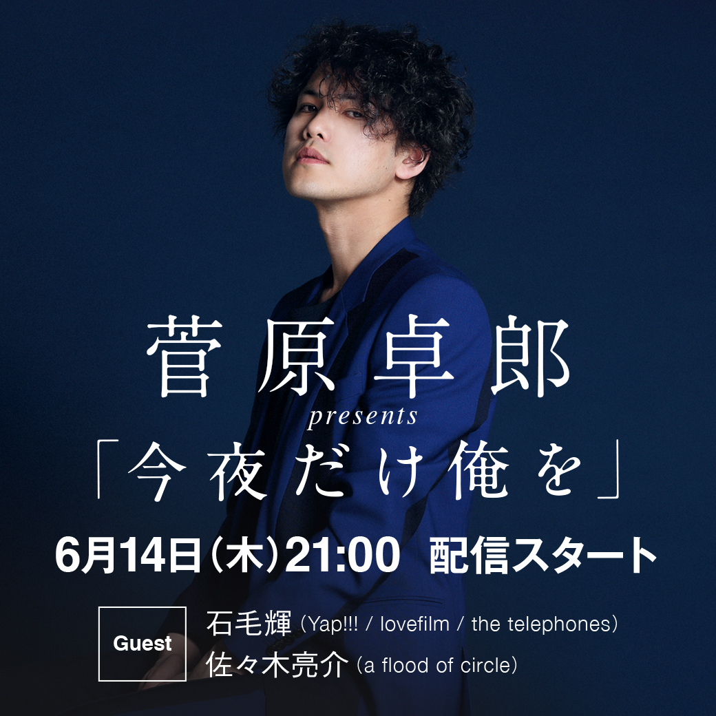 LINE LIVE『菅原卓郎presents「今夜だけ俺を」』
