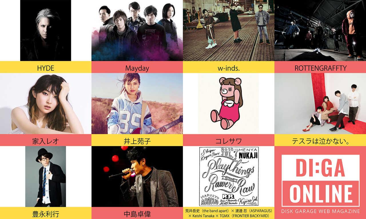 『DI:GA ONLINE』プレゼント企画6月号