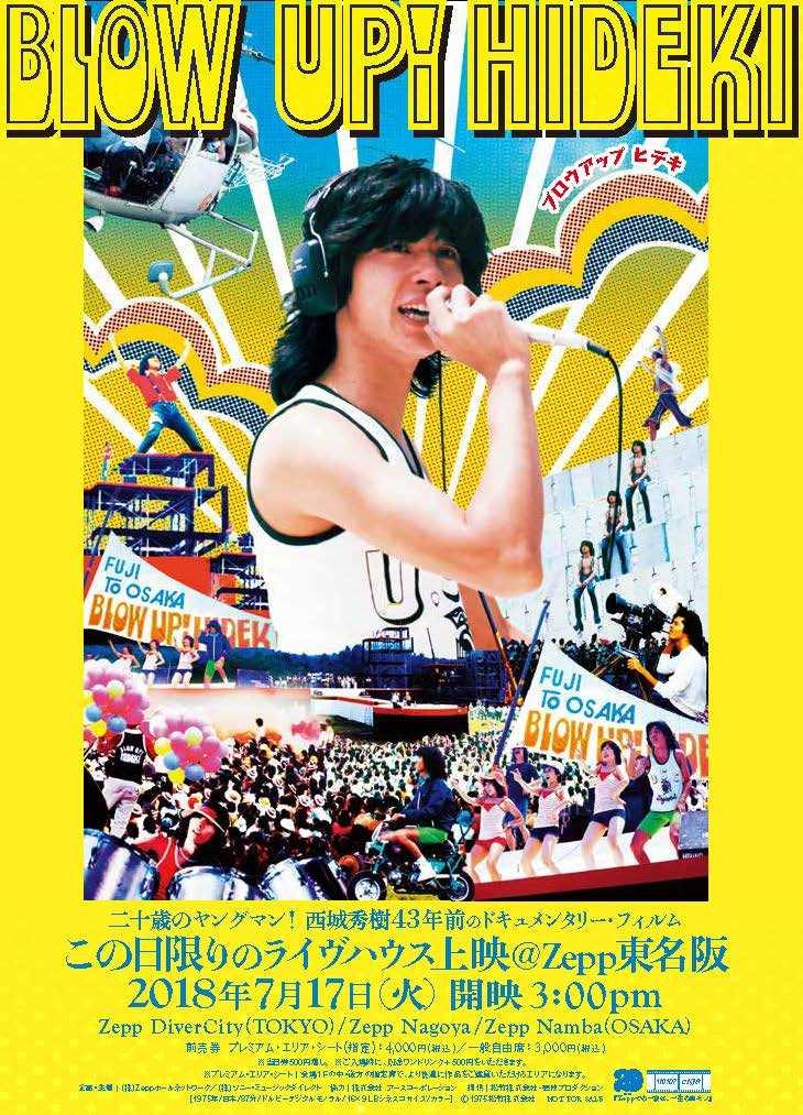 『二十歳のヤングマン!西城秀樹43年前のドキュメンタリー・フィルム『ブロウアップ ヒデキ』この日限りのライヴハウス上映@Zepp東名阪』