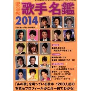 『歌の手帖 歌手名鑑2014』2014年1月号[雑誌](マガジンランド)