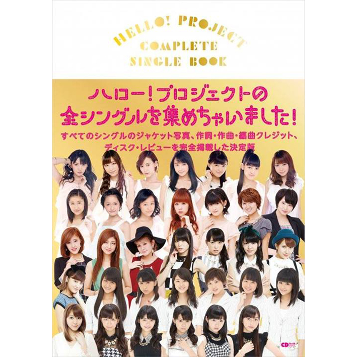 『HELLO! PROJECT COMPLETE SINGLE BOOK〜ハロー! プロジェクトの全シングルを完全掲載した決定版〜』(CDジャーナルムック)[ムック](音楽出版社)