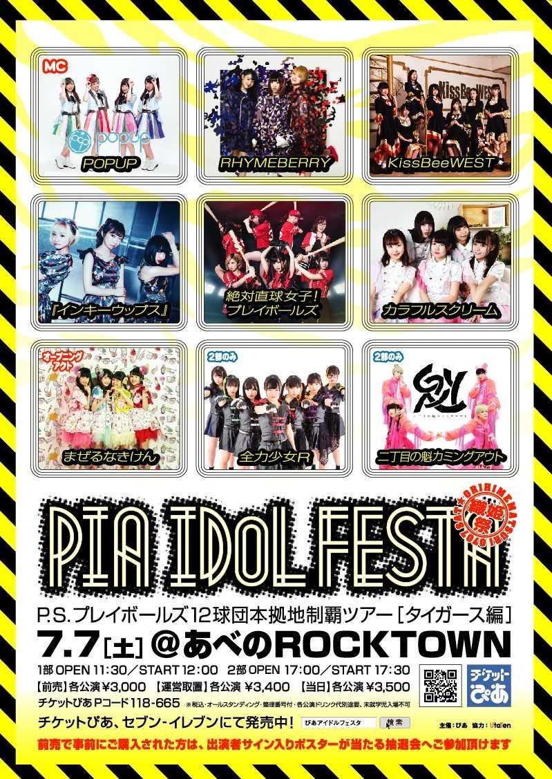 七夕の日は大阪でアイドル!ROCKTOWNで『ぴあアイドルフェスタ~織姫祭~』開催!