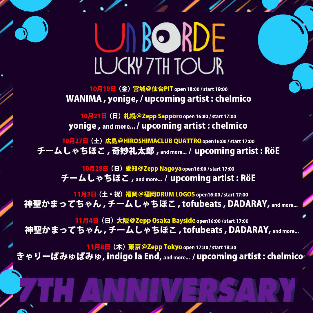 『unBORDE LUCKY 7TH TOUR』